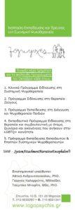Αιτήσεις για τα εκπαιδευτικά προγράμματα του Ινστιτούτου